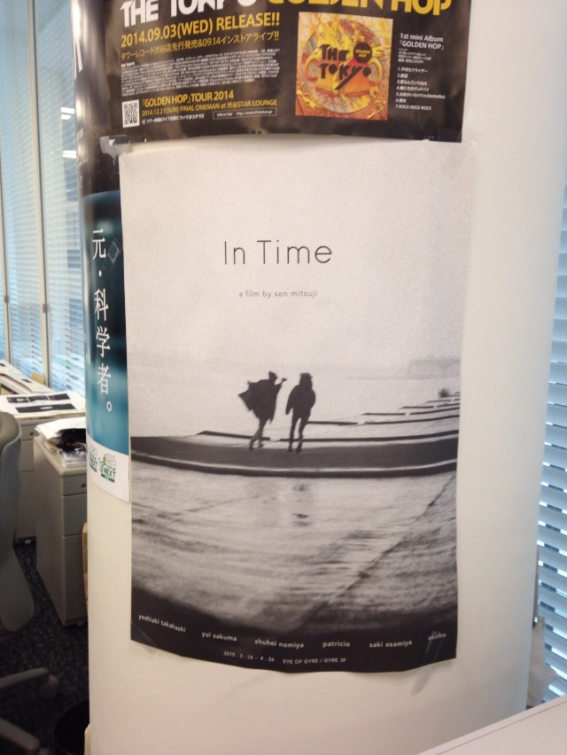 in_time_poster