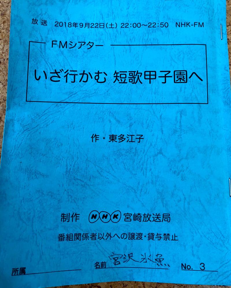 miyazawa_1807_1