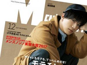 mn2017-12cover-sum