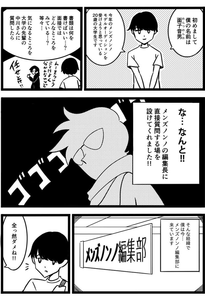 5-manga-1-1