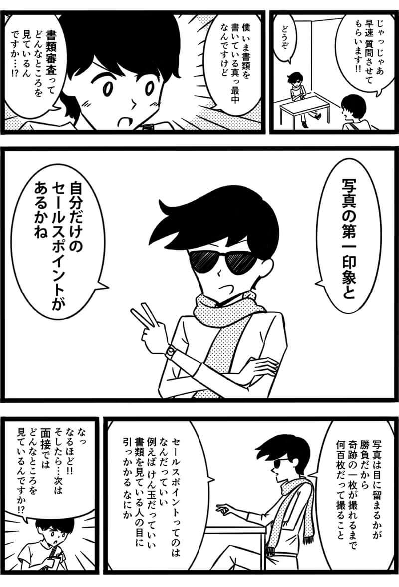 5-manga-3