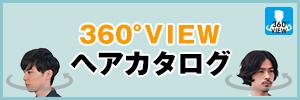 360°ヘアカタログ サイドバナー