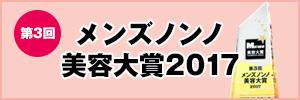 メンズノンノ美容大賞2017|サイドバナー