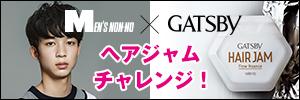 メンズノンノモデルがGATSBY「ヘアジャム」チャレンジ! サイドバナー
