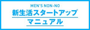 MEN'S NON-NO 新生活スタートアップマニュアル|サイドバナー