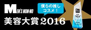 メンズノンノ美容大賞2016 サイドバナー