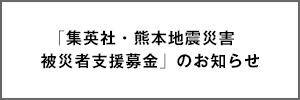「集英社・熊本地震災害 被災者支援募金」のお知らせ サイドバナー