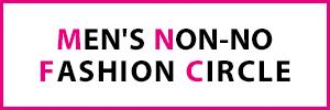 MEN'S NON-NO FASHION CIRCLE サイドバナー