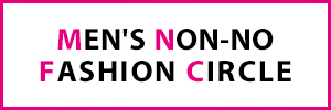 MEN'S NON-NO FASHION CIRCLE|サイドバナー