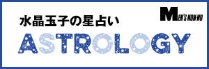 メンズノンノ星占い by 水晶玉子 サイドバナー