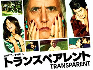 第1回『トランスペアレント』