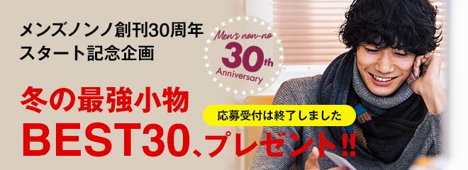 メンズノンノ創刊30周年スタート記念企画 冬の最強小物 BEST30、プレゼント!
