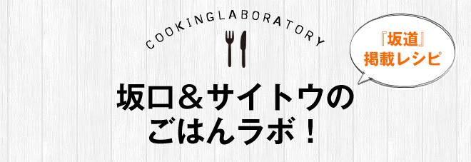 坂口&サイトウのごはんラボ!『坂道』掲載レシピ
