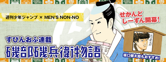 週刊少年ジャンプ × MEN'S NON-NO すぴんおふ連載 磯部磯兵衛物語