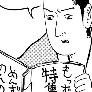 第二十二話 〜勝手に「もっず」しやがれ!〜