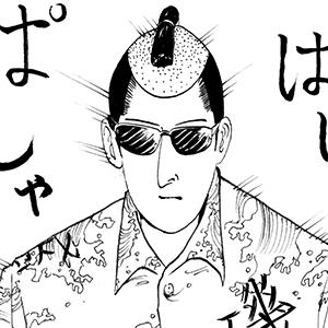 第二十四話 〜パリコレが最高峰でござる!〜