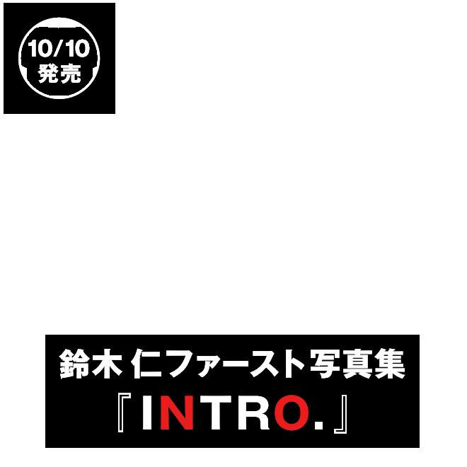 鈴木仁 写真集『INTRO.』特設ページ