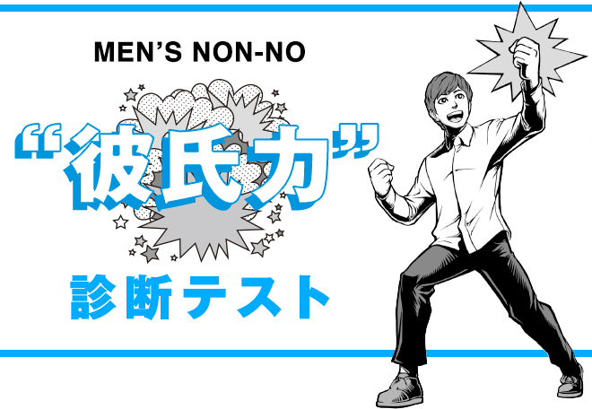 彼氏力」診断テスト | MEN'S NON...