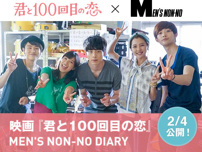 映画『君と100回目の恋』MEN'S NON-NO DIARY