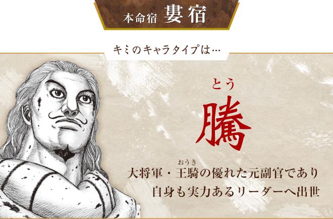 キミのキャラタイプは…騰 大将軍・王騎の優れた元副官であり自身も実力あるリーダーへ出世