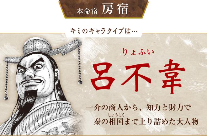 キミのキャラタイプは…呂不韋 一介の商人から、知力と財力で 秦の相 国まで上り詰めた大人