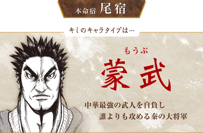 キミのキャラタイプは…蒙武 中華最強の武人を自負し 誰よりも攻める秦の大将軍