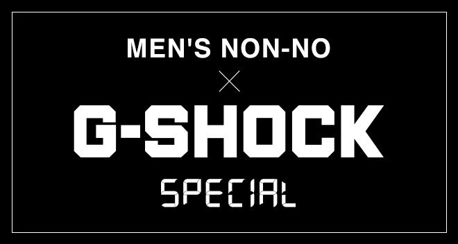 G-SHOCKスペシャル連載