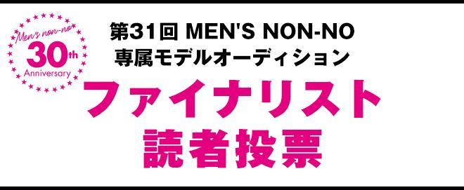 第31回 MEN'S NON-NO 専属モデルオーディションファイナリスト読者投票