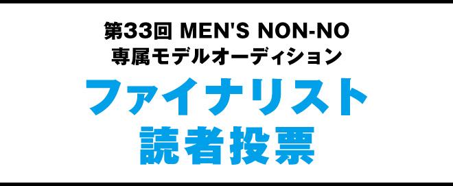 第33回 MEN'S NON-NO 専属モデルオーディションファイナリスト読者投票