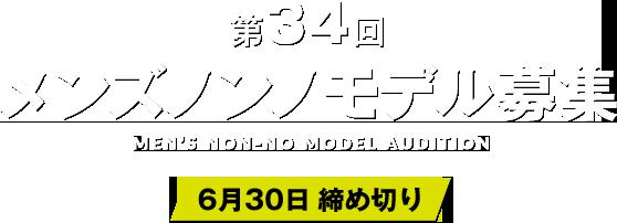 第34回 メンズノンノモデル募集 MEN'S NON-NO MODEL AUDITION 6月30日締め切り