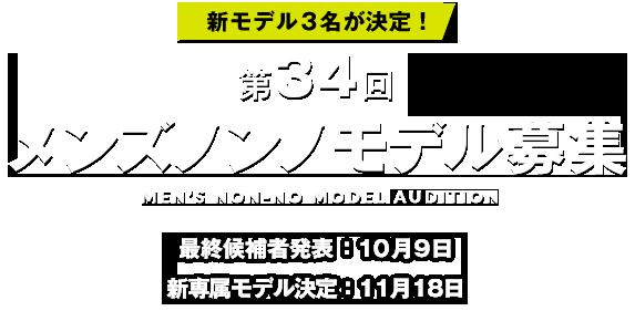 第34回 メンズノンノモデル募集 MEN'S NON-NO MODEL AUDITION 新専属モデル決定11月18日