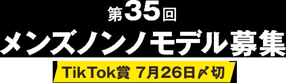 第35回 メンズノンノモデル募集 6月30日(火)〆切