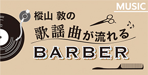 樅山 敦の歌謡曲が流れるBARBER