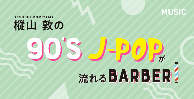 90's J-POPが流れるBARBER