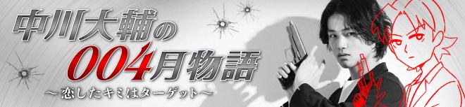 中川大輔の004月物語