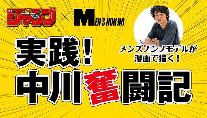 メンズノンノモデル中川大輔の漫画連載