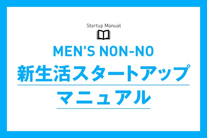 MEN'S NON-NO 新生活スタートアップ マニュアル