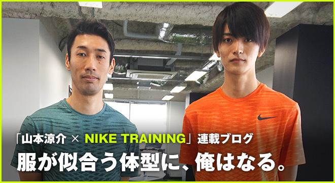 「山本涼介 × NIKEトレーニング」連載企画 洋服が似合う体型に、俺はなる。