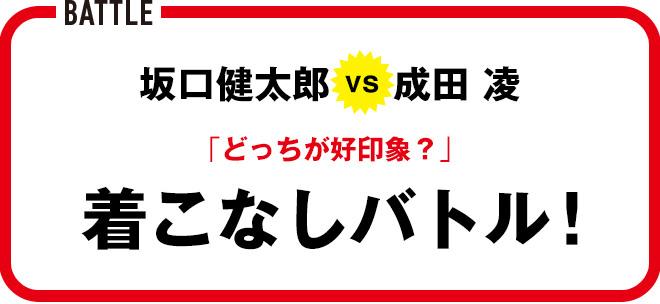 坂口健太郎vs成田 凌の着こなしバトル!