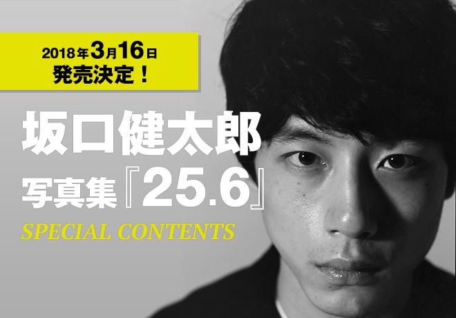 坂口健太郎 写真集『25.6』特設ページ
