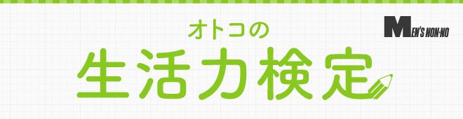 オトコの生活力検定