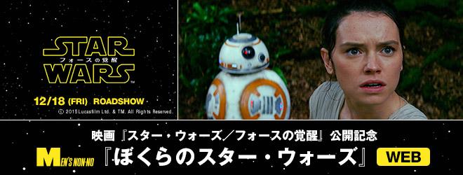 映画『スター・ウォーズ/フォースの覚醒』