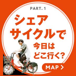 PART.1 シェアサイクルで今日はどこ行く?