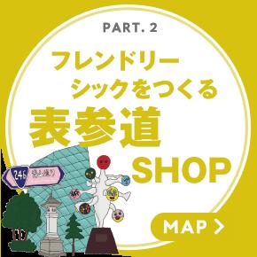 PART.2 フレンドリーシックをつくる表参道SHOP