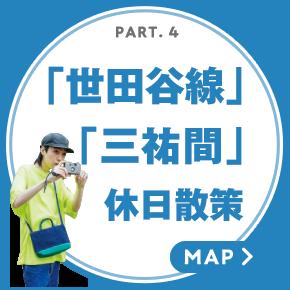 PART.4 「世田谷線」「三祐間」休日散策