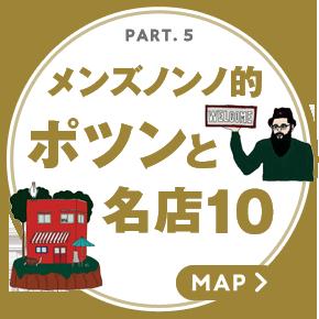 PART.5 メンズノンノ的・ポツンと名店10