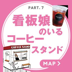 PART.7 看板娘のいるコーヒースタンド
