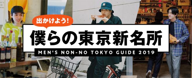 出かけよう!僕らの東京新名所 MEN'S NON-NO TOKYO GUIDE 2019
