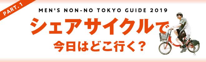 PART.1 MEN'S NON-NO TOKYO GUIDE 2019 シェアサイクルで今日はどこ行く?
