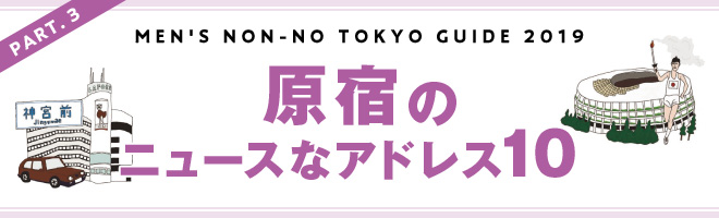 PART.3 MEN'S NON-NO TOKYO GUIDE 2019 原宿のニュースなアドレス10